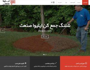 طراحی سایت ایلیوا صنعت