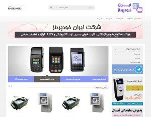 طراحی سایت ایران خودپرداز
