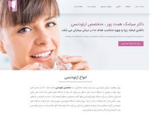 طراحی سایت پزشکی دکتر همت پور