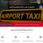 طراحی سایت تاکسی فرودگاه امام خمینی