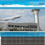 طراحی سایت فرودگاه بین المللی خلیج فارس