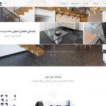 طراحی سایت مهرتاش طرح اروین
