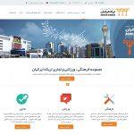 طراحی سایت اریکه ایرانیان
