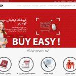 طراحی سایت فروشگاه اینترنتی موسسه کوه نور بای ایزی