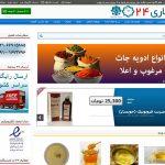 طراحی سایت فروشگاه اینترنتی عطاری 24