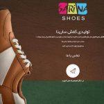 طراحی سایت تولیدی کفش سارینا