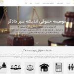 طراحی سایت موسسه حقوقی اندیشه سبز دادگر
