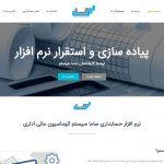 طراحی سایت شرکت ساما سیستم