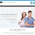 طراحی سایت معرفی برترین ارتودنتیست های ایران