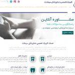 طراحی سایت خدمات کلینیک تخصصی دندانپزشکی سیمادنت
