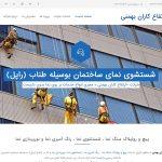 طراحی سایت ارتفاع کاران بهمنی