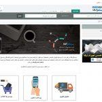 طراحی سایت فروشگاه اینترنتی سیسکو کالا
