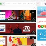 طراحی سایت فروشگاه ترند شاپ ترکیه