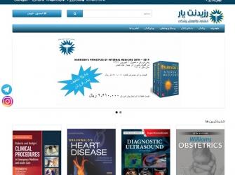 انتشارات و آموزش پزشکی رزیدنت یار