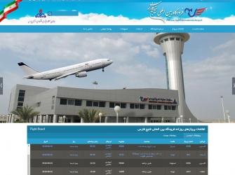 فرودگاه بین المللی خلیج فارس