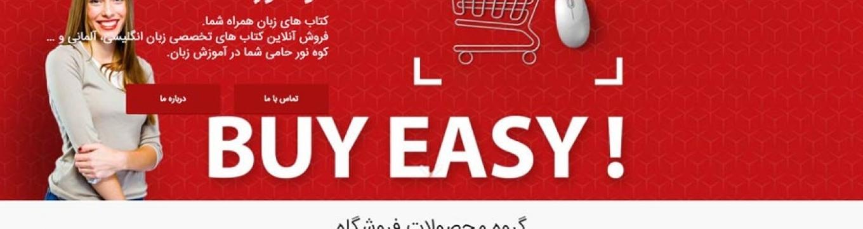 فروشگاه اینترنتی موسسه کوه نور بای ایزی