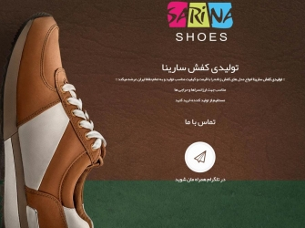 تولیدی کفش سارینا