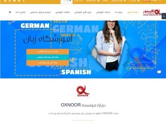 موسسه آموزش زبان اکسنور