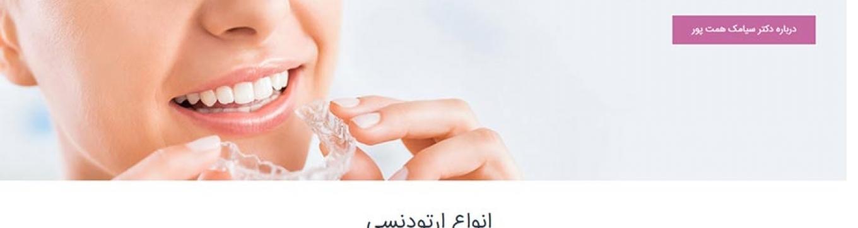 سایت پزشکی دکتر همت پور