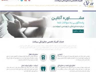 خدمات کلینیک تخصصی دندانپزشکی سیمادنت