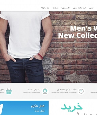 فروشگاه اینترنتی لباس سال ست
