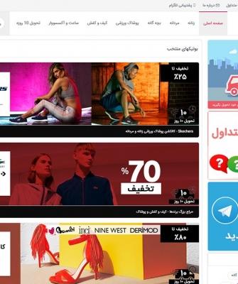 فروشگاه ترند شاپ ترکیه