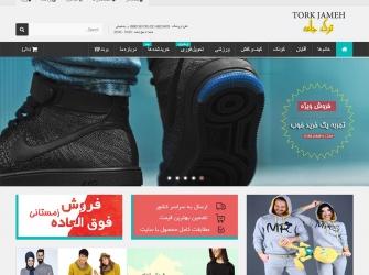 فروشگاه اینترنتی لباس ترک جامه