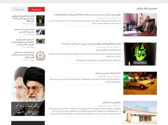 سازمان مشاغل کرمانشاه
