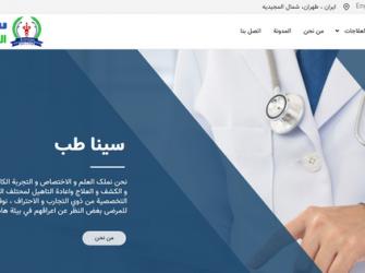 توریسم درمانی سینا طب