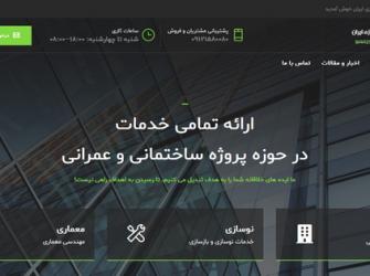 مرکز بازسازی ساختمان ایران